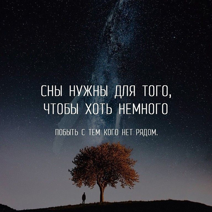 Сны нужны для того, чтобы хоть немного побыть с тем...