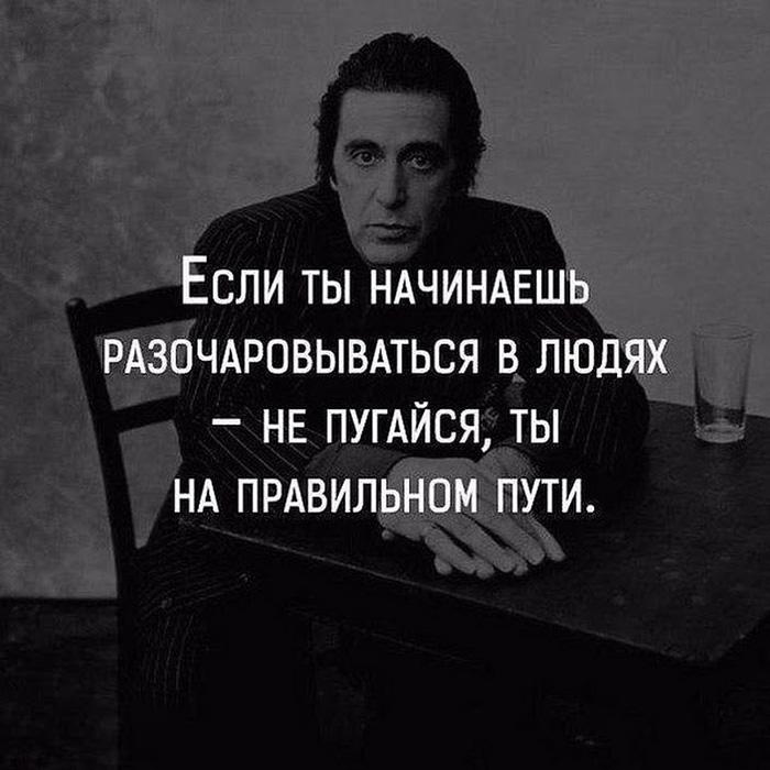 Если ты начинаешь разочаровываться в людях - не пугайся,..